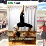 宇垣美里アナのおっぱいプルルンッ乳揺れラジオ体操エロGIF画像wwwwwww