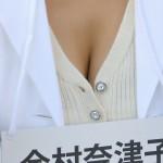 中村静香ちゃんの胸チラおっぱい2時間ドラマでも見せてくスタイルwwww