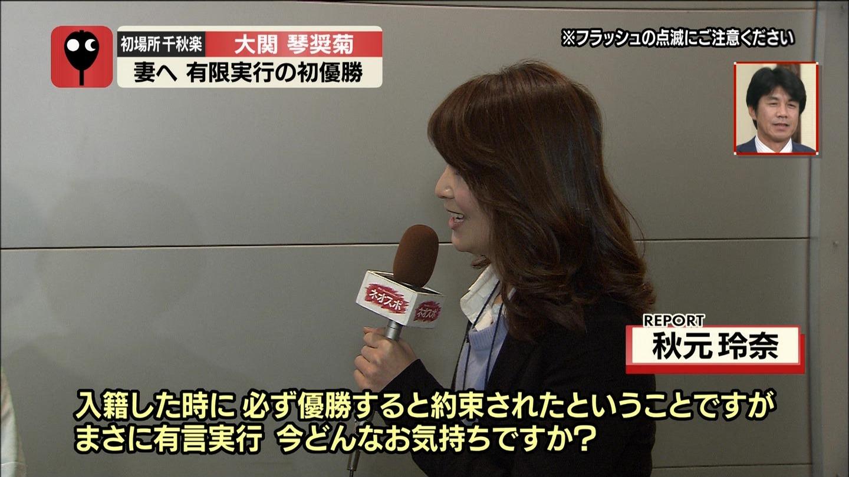 秋元玲奈アナの着衣おっぱいエロキャプ画像36