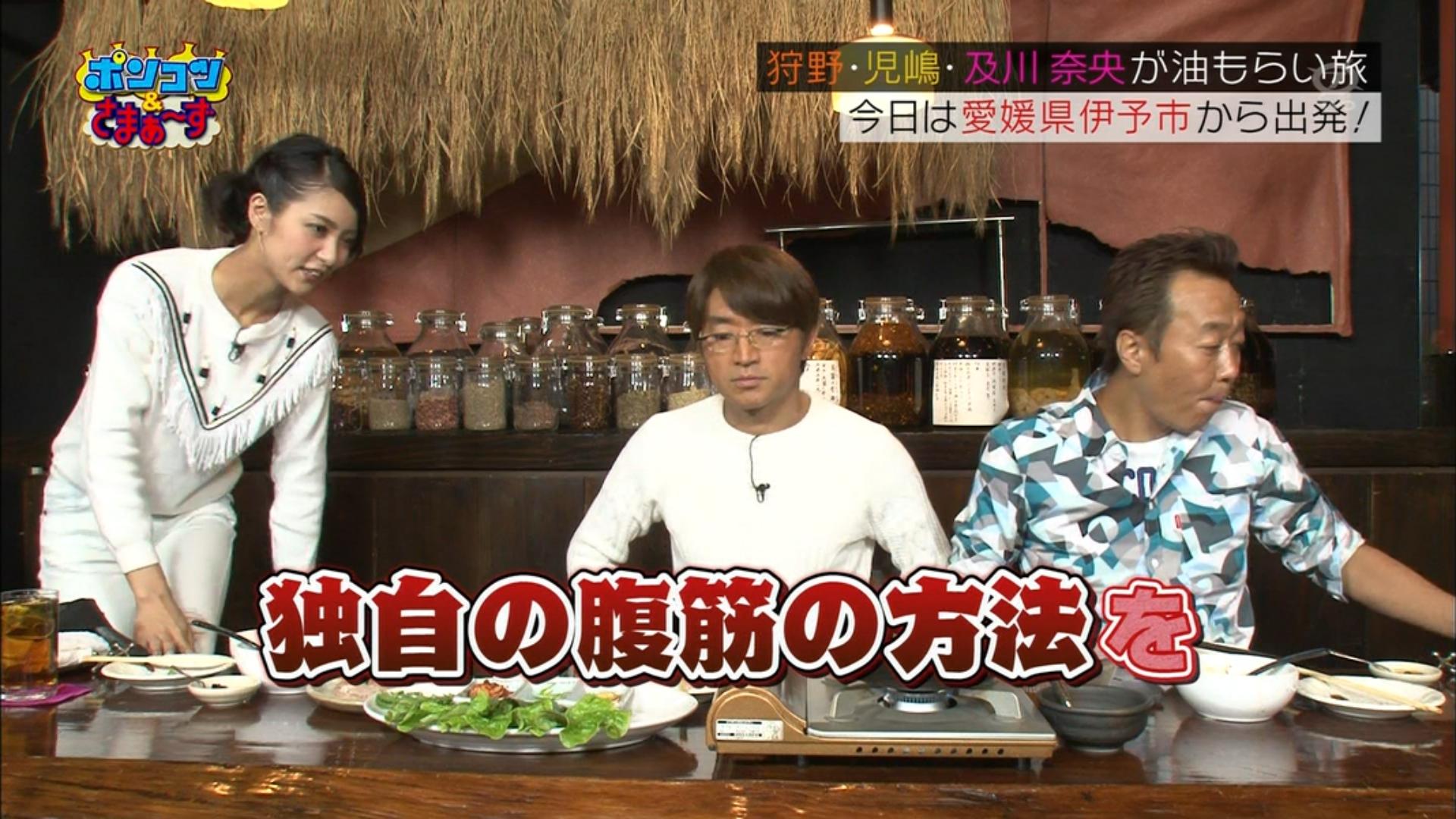 ポンコツ&さまぁ~ず・石川恋ちゃんのお腹エロキャプ画像38