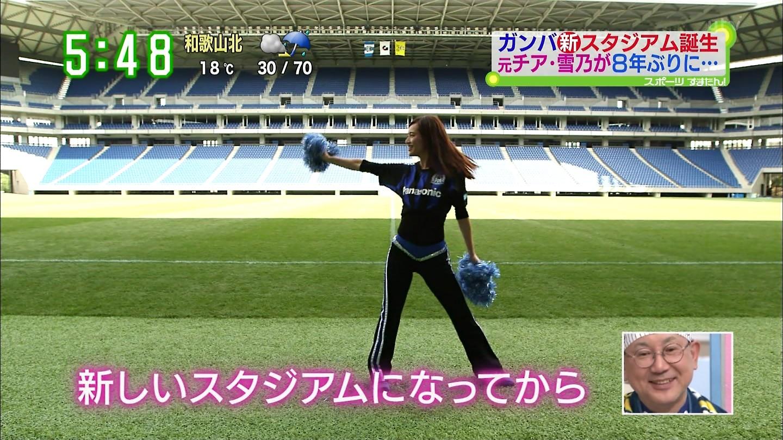 ガンバ大阪チアガールと斉藤雪乃さんのエロキャプ画像29