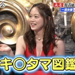 池田裕子さんのおっぱい見えまくりw29歳で処女でキンタマ好きがバレた有吉反省会エロキャプwww