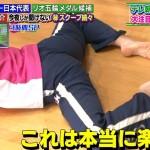 新体操・畠山愛理選手のお尻wwwコレはこのままの体勢で何かしたい「中居くんのスポーツ!号外スクープ狙います!」キャプ画像