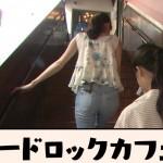 新川優愛ちゃんのジーンズお尻w女性の寝ている姿はなにかいやらしい王様のブランチ