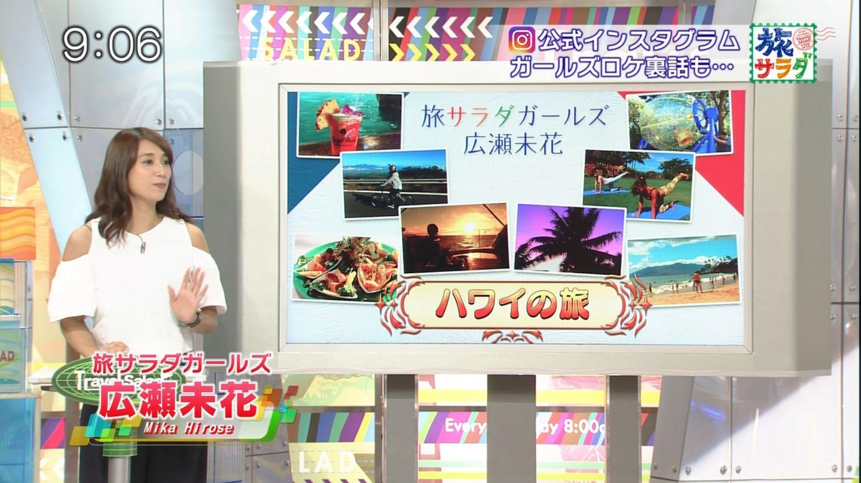 旅サラダ・広瀬未花さんのエロキャプ3