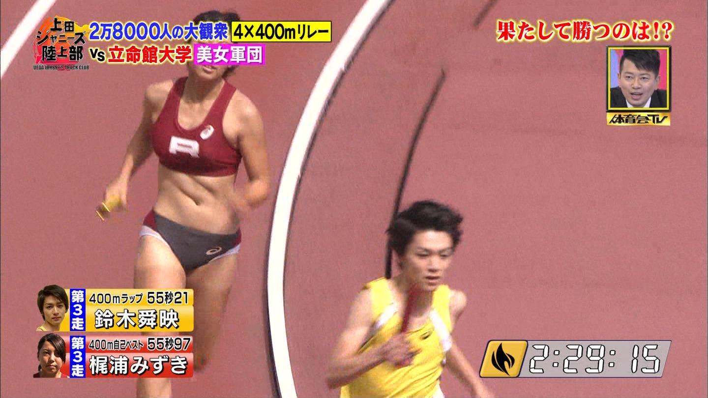炎の体育会TV44