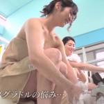橘花凜さんの股関がちょっとみえすぎている橋本マナミのお背中流しましょうか?キャプ画像…マンチラw
