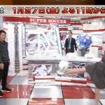 宇垣美里さんのおっぱいボレーが気になるスーパーサッカーwwww