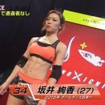 KUNOICHI・坂井絢香さんの割れた腹筋とゆるゆるな胸元に引き締まった下半身が美しいw