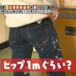 福田典子さんのジーンズお尻wwプニっとした肉感がエッチすぎたモヤモヤさまぁ~ず2エロ目線キャプ画像w