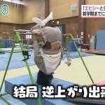【GIF有】出口亜梨沙さんのセクシー逆上がりwwお尻とお腹周りのチラ見えと乳揺れにドキドキw