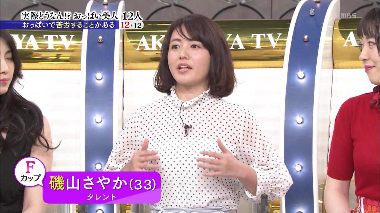明石家電視台1