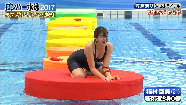 【亜美】稲村亜美さんのぽっちゃりボディ。。パイオツも気になるけどこのタイプのスイムスーツの陰部が妙にケダモノ なロンハー水泳2017