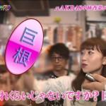 元AKB48・小林香菜さんが非処女宣言に続きデカチンにニッコリしてた田村淳の地上波ではダメ!絶対!キャプ画像