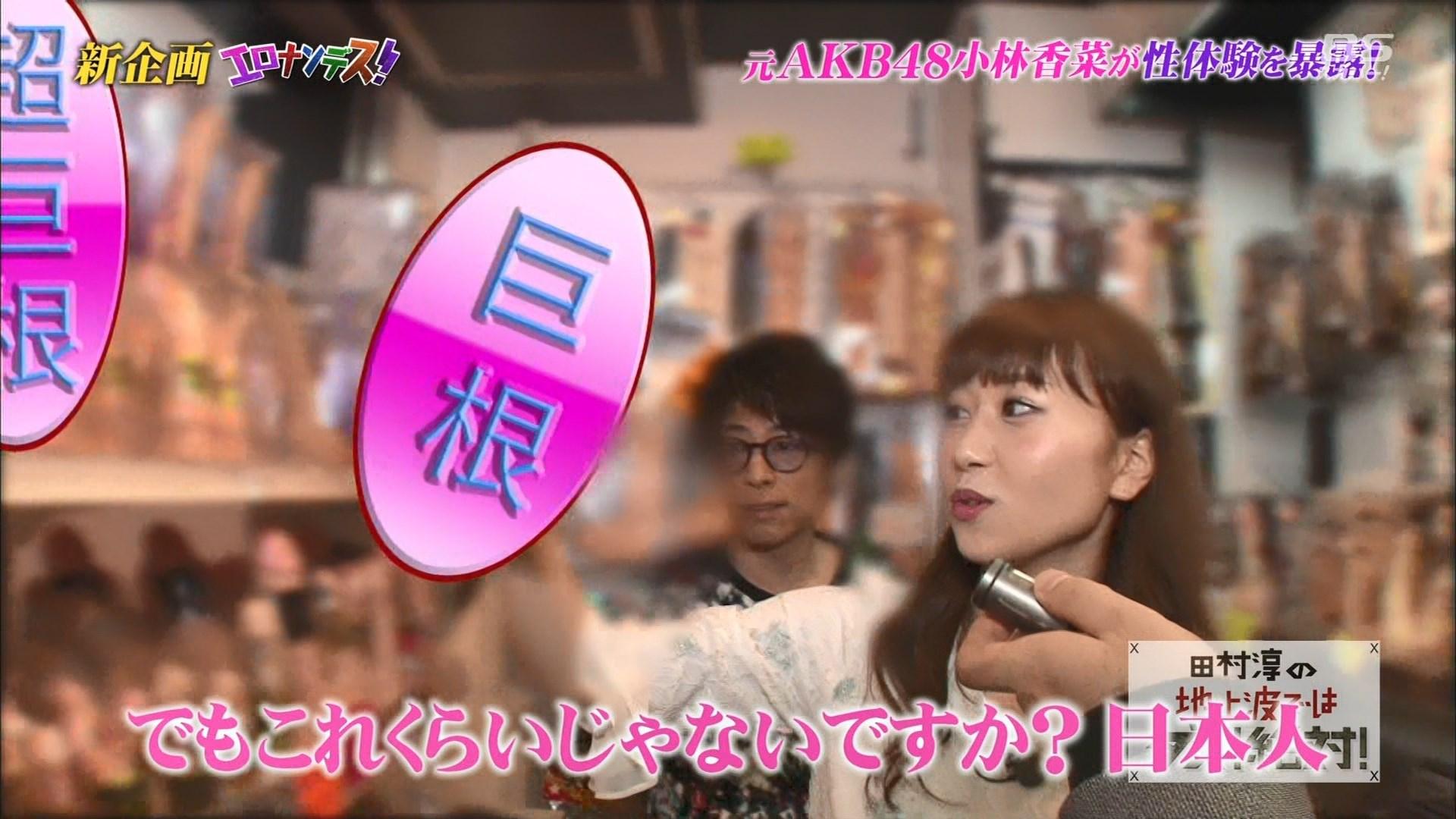 元AKB48・小林香菜さんが非生娘宣言に続き巨大チンポこにニッコリしてた田村淳の地上波ではダメ!!!絶対!!!キャプ画像