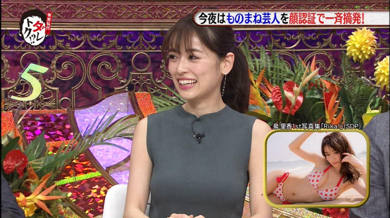 (アダルト写真)泉里香さんの乳☆何もしてなくても充分やらしいお胸の大きな膨らみが素晴らしいダレトクキャプ写真
