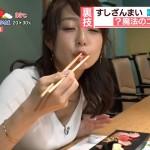 寿司を喰らう宇垣美里さんのカウンターおっぱいw谷間の影がちらっと見えるセクシー食レポw
