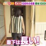 宇賀なつみさんのお尻がw廊下の長さなんかよりも布の張り付きが気になる後ろ姿www