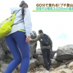 山の素晴らしさよりも魅力的で絶景な紅蘭さんのピタピタお尻wワレメと丸みがキレイすぎる「夏の山さんぽ」エロ目線キャプ画像