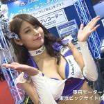東京モーターショーのRSPECのコンパニオンお姉さんが美人でナイスおっぱいw車よりこっちを見てしまいそうw