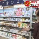 竹内由恵さんの鎖骨や肩周りの肌が露出しまくりな衣装で妄想広がるネバネバ食レポwスーパーJチャンネルキャプ画像