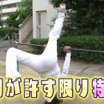 【画像】YTV・中村秀香さんの白ジャージなお尻w逆上がりの補助に付きたいwww