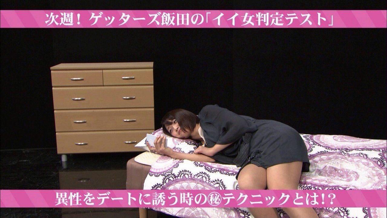 (竹内由恵)(写真)顔のカワイさに対しておヒップと太ももが色っぽい過ぎるタレント・竹内由恵さんがステキ☆☆☆☆