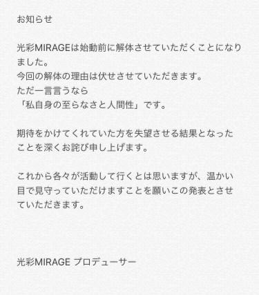 アイドルグループ光彩MIRAGEの解散理由2