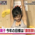 【画像・GIF】小島瑠璃子さんのボルダリング姿がエッチ!w