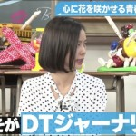 元アイドリング!!!・朝日奈央さん、DTを語ってしまうwww