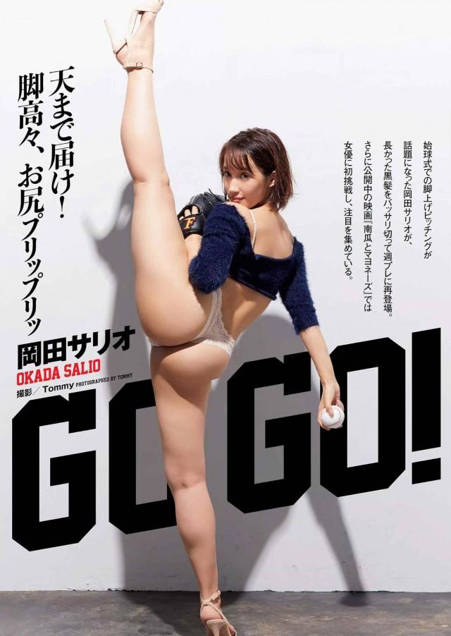 岡田サリオさんのセクシー画像
