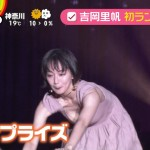 【乳揺れGIF有】吉岡里帆さんの胸チラおっぱいがドレスの中でプルンプルンしまくりω ω ω