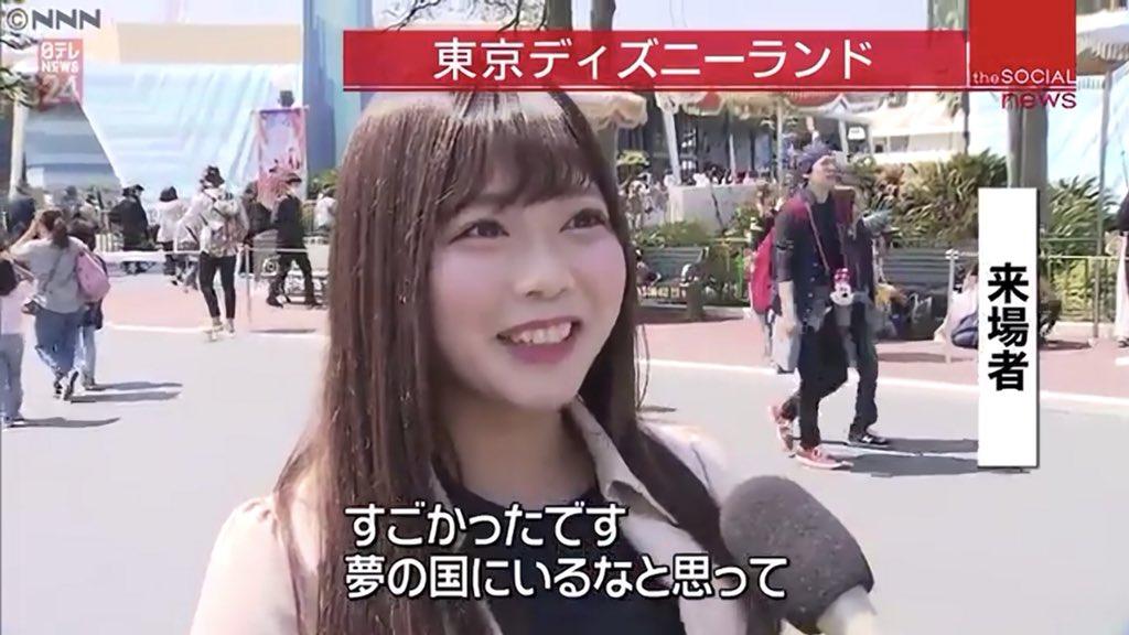 (みはる)(写真)都内某所ディズニーランド開園35周年ニュースに色っぽい女優・羽咲みはるさんが出演してしまうω ω ω