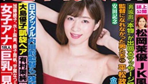 【話題】FU●K事件から異国逃亡の大島優子さん、凱旋ヘア裸を噂されるω ω ω