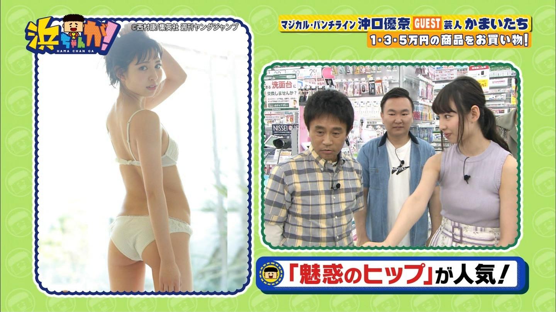 沖口優奈さんのセクシーおっぱいアピール24