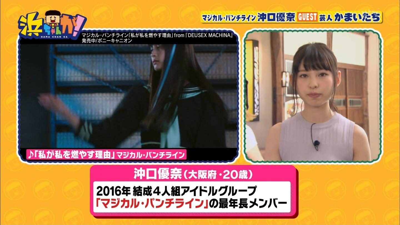 沖口優奈さんのセクシーおっぱいアピール4