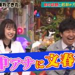【画像・動画】テレ朝・弘中綾香さん、激レアさんを連れてきた。でワンオク・Toruさんとの文春砲をガッツリ弄り倒されるω ω ω