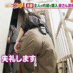 【画像】テレ朝・宇賀なつみさんの階段ローアングルなめっちゃお尻と前かがみの胸の谷間のくぼみがえちえち😍😍😍