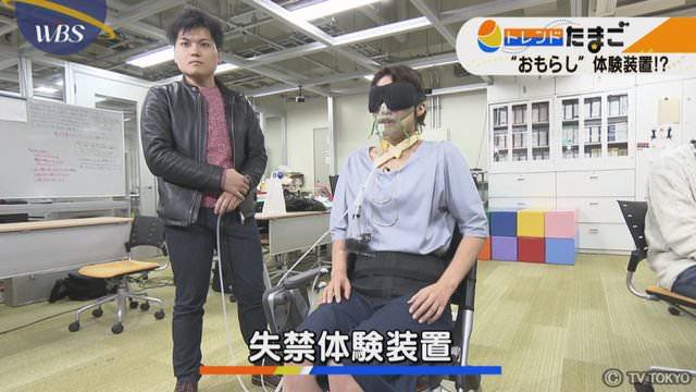 【画像】北村まあささん、トレたまで失禁体験装置に目隠しマスクで束縛状態にされる