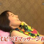 【画像】吉岡里帆さん、台湾で足つぼマッサージを初体験して悶絶…我慢中と昇天顔かエッチでカワイイと話題に😁😤😍