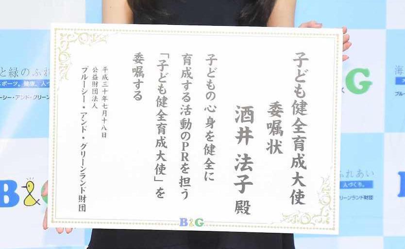【ハプニング画像】【話題】酒井法子さん、B&G財団が設立した「子ども健全育成大使」の初代を仰せつかる…