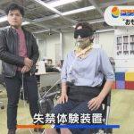 【画像】北村まあささん、トレたまで失禁体験装置に目隠しマスクで拘束状態にされる😱😱😱