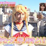 【画像・GIF】TBS・宇垣美里さん、今度はセーラームーンに…お仕置きされたい人多数???