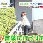 【画像】スッキリで徳島えりかさんと水卜麻美さんのおパンツライン見え見えお尻がエッチ😍😍😍
