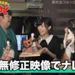【話題】声優・佐倉綾音さんと小澤亜李さん、バナナマン日村さんの無修正チ○コを2時間以上見っぱなしと告白???