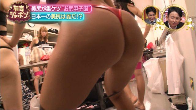 有吉ジャポン・お尻甲子園テレビキャプチャー画像-403