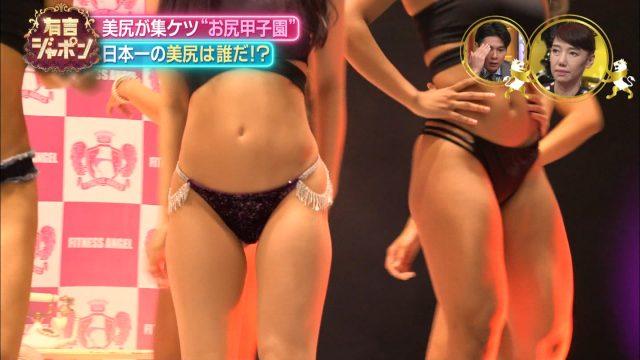 有吉ジャポン・お尻甲子園テレビキャプチャー画像-545
