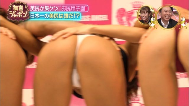 有吉ジャポン・お尻甲子園テレビキャプチャー画像-553