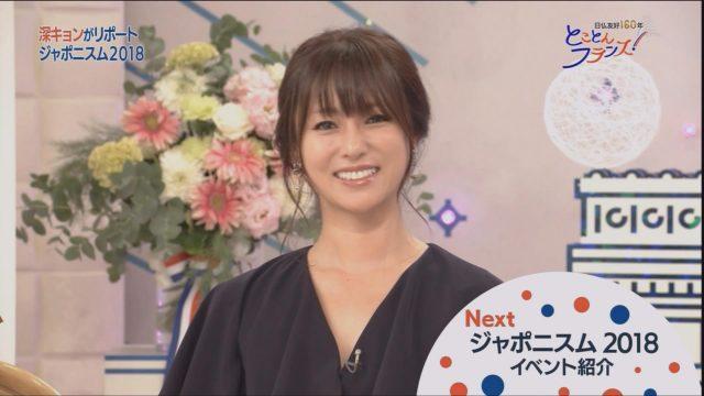 深田恭子さんの胸チラおっぱいキャプ画像-208