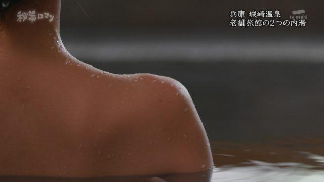 秦瑞穂さんの「秘湯ロマン」キャプ画像-312